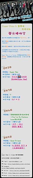 Super Show In Taiwan 聯合應援團隊-第一波宣傳 螢光棒.jpg