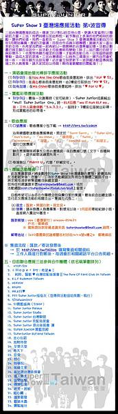 Super Show 3 臺灣應援活動第1波宣傳.jpg
