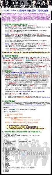 Super Show 3 臺灣應援活動第2波宣傳.jpg