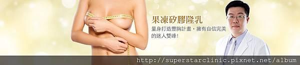 果凍矽膠隆乳-1