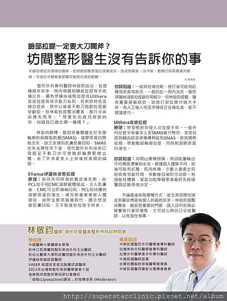 2016_04_25(21X28)巨星長春(右頁)