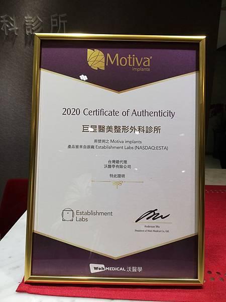 巨星整形外科獲台灣總代理沃醫學有限公司認可合法使用MOTIVA正貨