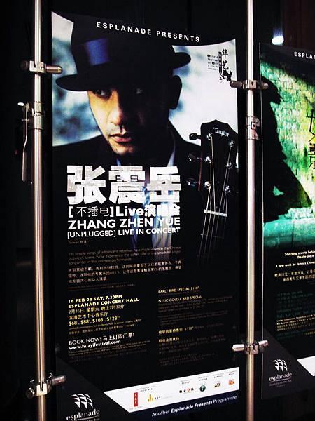 藝術中心_表演海報