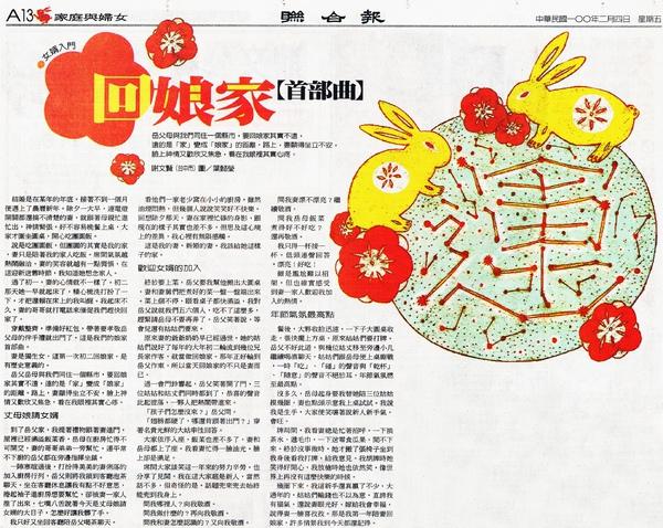 文賢上報_20110204_web.jpg