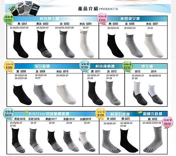 襪子DM.jpg