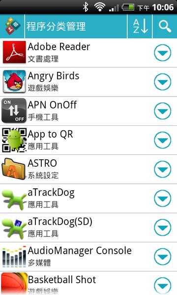 8程式列表.png