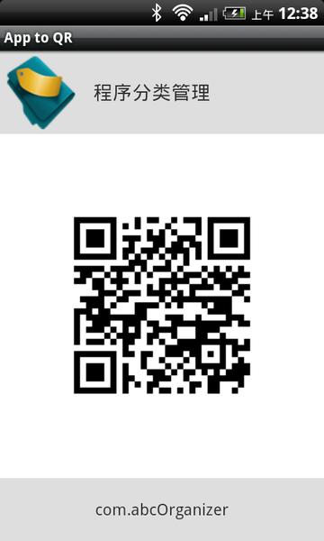 程式分類二維條碼.png