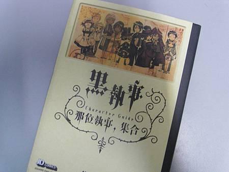 kuroshitsuji-offical-book01.JPG
