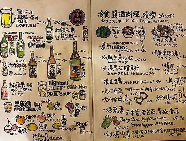 菜單(飲料與蔬菜)