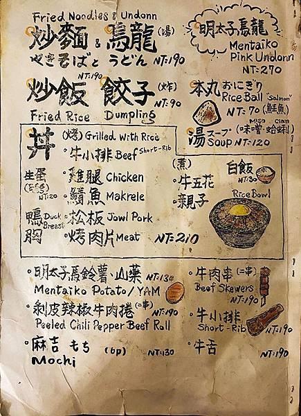 菜單(主食)