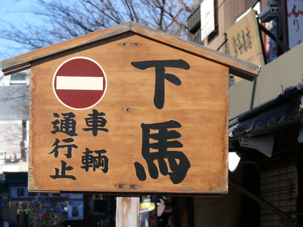 20080201 日本 (9).JPG