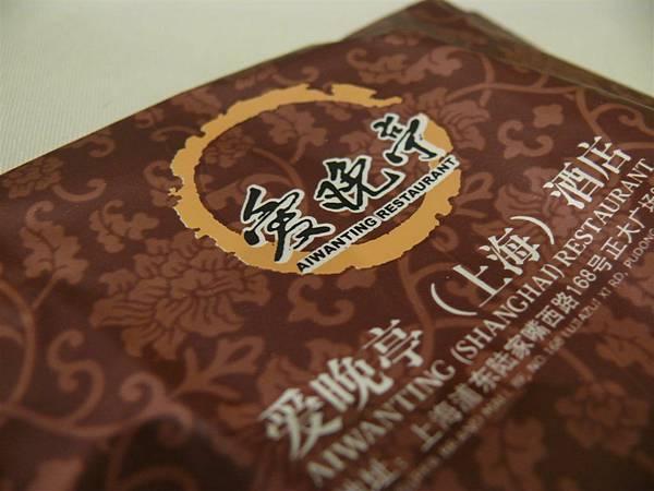 上海 愛晚亭  (17).JPG