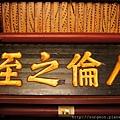 《台南》祀典武廟- (10).JPG