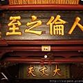 《台南》祀典武廟- (11).JPG