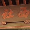 《台南》祀典武廟- (31).JPG