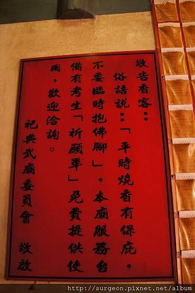 《台南》祀典武廟- (33).JPG