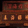 《台南》祀典大天后宮 - (9).JPG