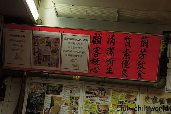 《香港》中環蘭芳園 - (6).JPG