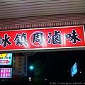 《台南》冰鎮滷味- (8).JPG