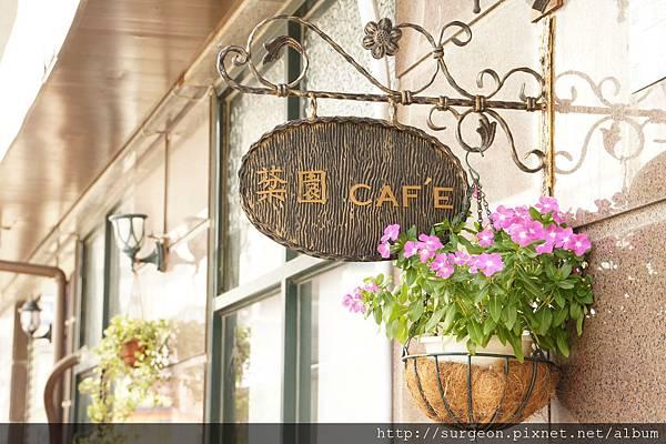 《台南》棻園CAFE_ (88).JPG