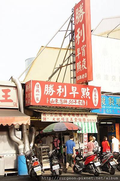 《台南》勝利早點山東蔥餅 (1).JPG