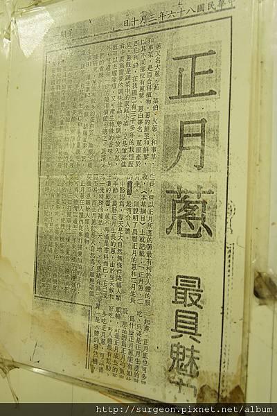 《台南》勝利早點山東蔥餅 (12).JPG