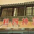 《台南》國華街永樂米糕、四神湯 (1).JPG