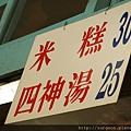 《台南》國華街永樂米糕、四神湯 (3).JPG