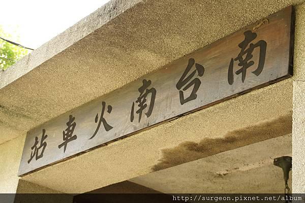 《台南》南台南火車站 (25).JPG