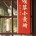 《台南》南台南火車站 (292).JPG