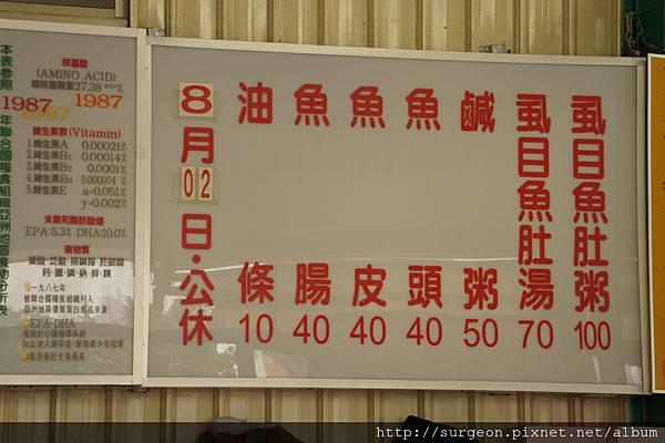 《台南》阿憨鹹粥 (1).JPG