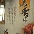 《台南》阿憨鹹粥 (18).JPG