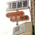 《台南》阿憨鹹粥 (28).JPG