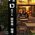 《台南》渡口關東煮、咖哩、鍋燒 (0b).JPG