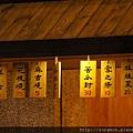 《台南》渡口關東煮、咖哩、鍋燒 (9).JPG