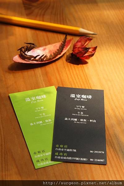 《台南》溫室烘焙屋‧成功店 (155).JPG