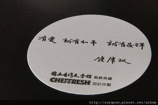 《台南》CHEFFRESH 文學咖啡 (121).JPG