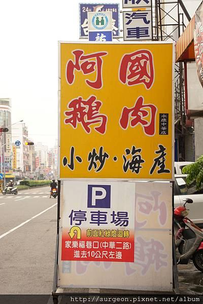 《台南》阿國鵝肉 (1).JPG