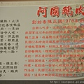 《台南》阿國鵝肉 (97).JPG