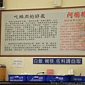 《台南》阿國鵝肉 (98).JPG