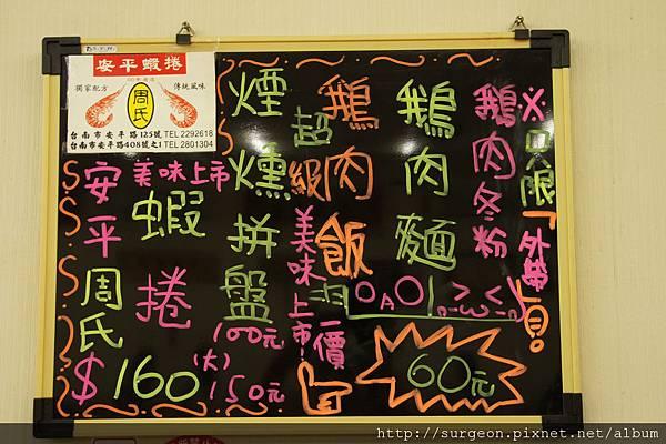 《台南》阿國鵝肉 (100).JPG