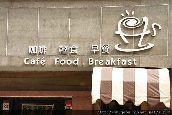 《台南》艾咖啡 icaffe (145).JPG