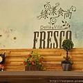 《台南》綠漾食尚 FRESCO (6).JPG