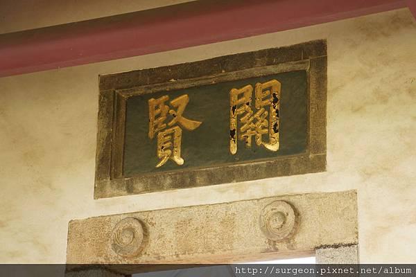 《台南》孔廟 (8).JPG