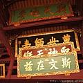 《台南》孔廟 (28).JPG