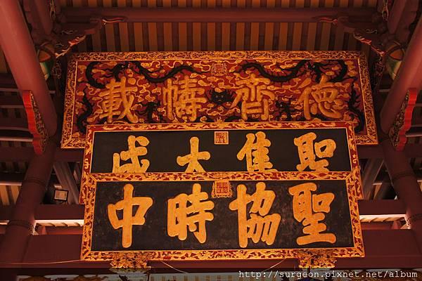 《台南》孔廟 (33).JPG