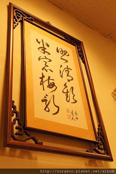 《台南》巴人川味 (9).JPG