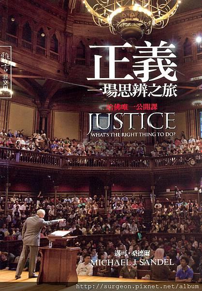 正義:一場思辨之旅.jpg
