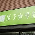 《台南》梨子咖啡館 (1).JPG