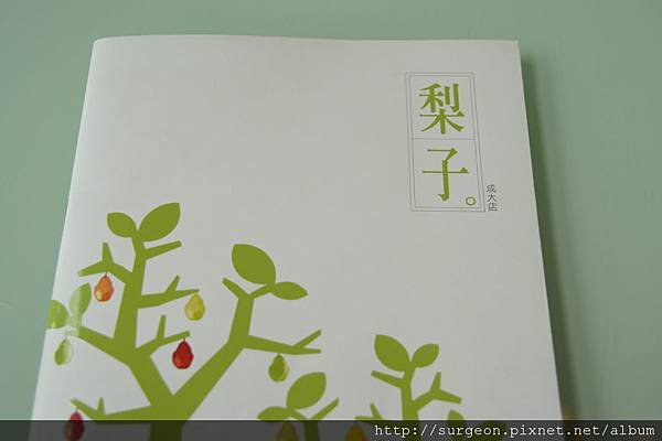 《台南》梨子咖啡館 (2).JPG